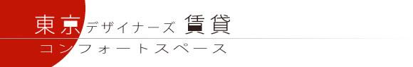 東京デザイナーズ賃貸 コンフォートスペース